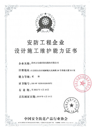 太安盛世安防工程安装维护二级证书