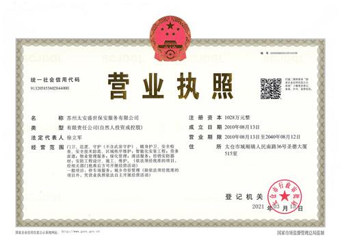 苏州太安盛世三证合一营业执照