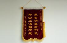 太安盛世获苏州三和管桩有限公司赠送锦旗