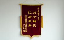 太安盛世获苏州宗宗金属工艺饰品有限公司赠送锦旗