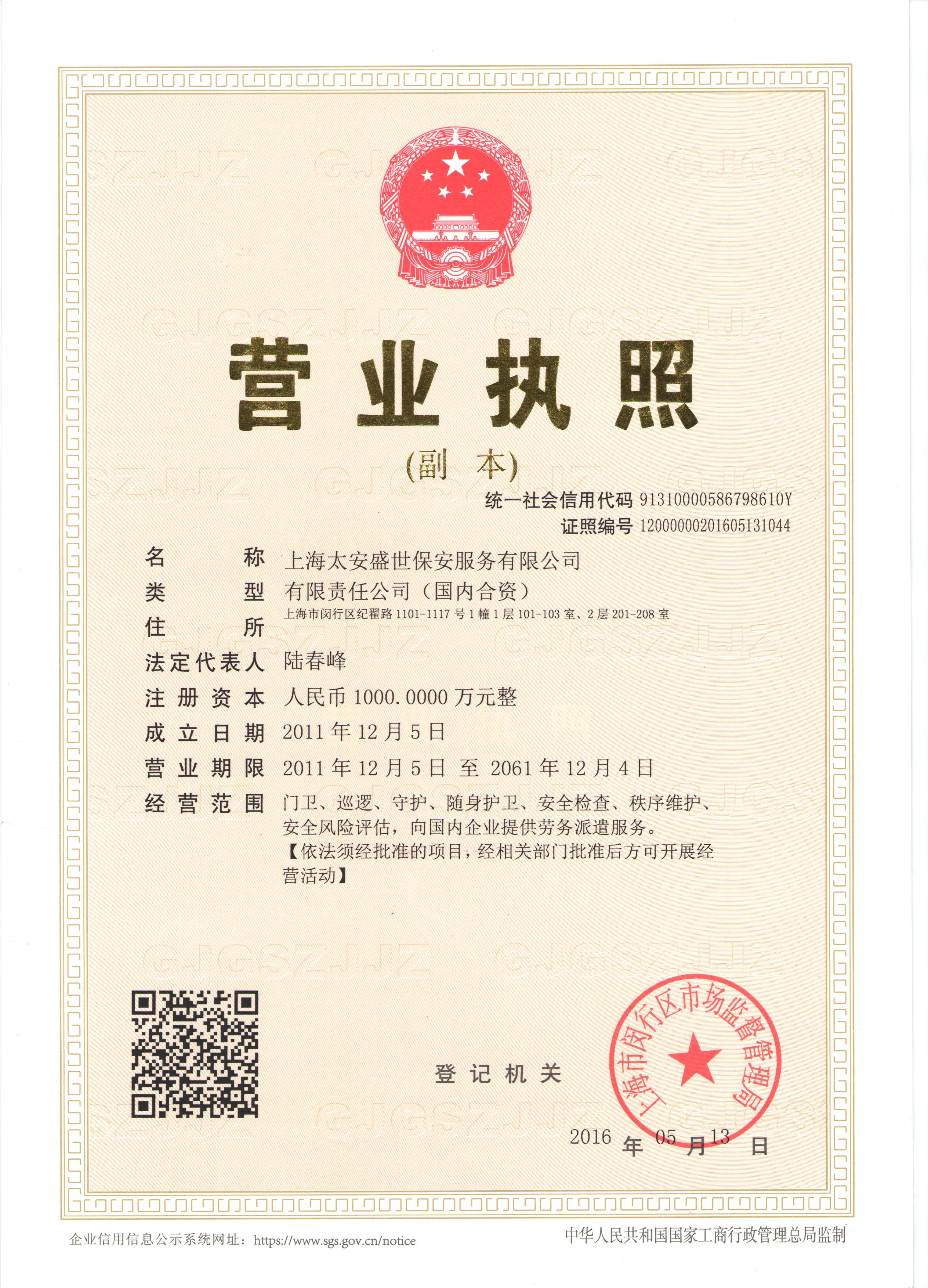 上海太安盛世三证合一营业执照