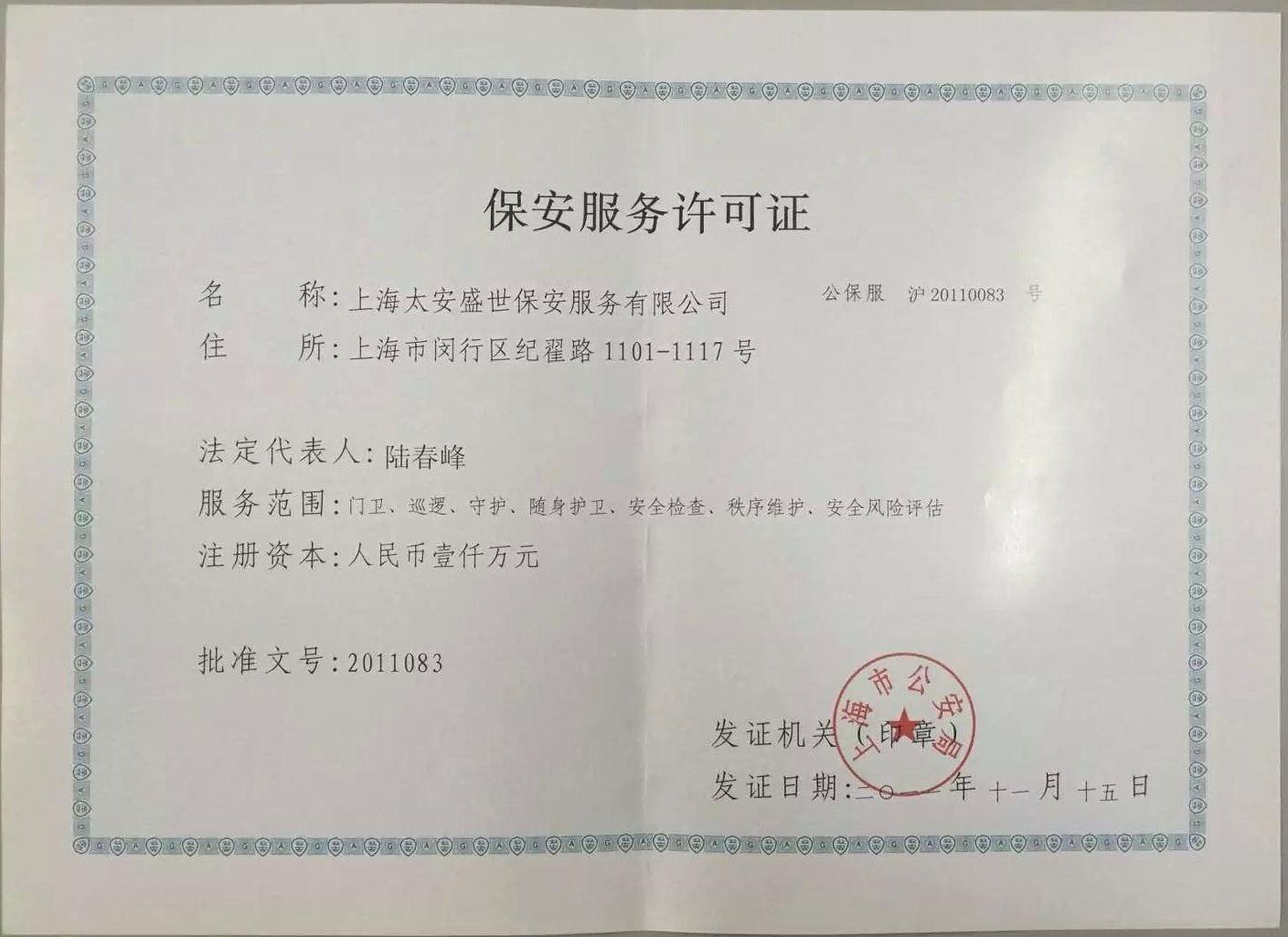 上海太安盛世保安服务许可证