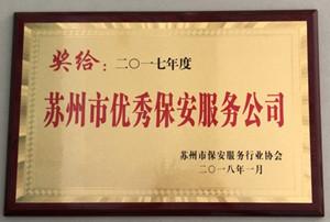 太安盛世荣誉证书