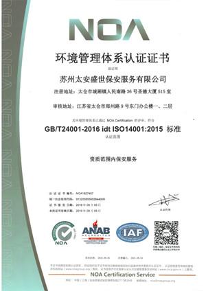 苏州太安盛世ISO14001:2015管理体系认证证书