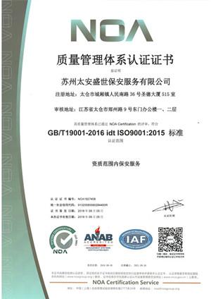 太安盛世质量体系认证证书